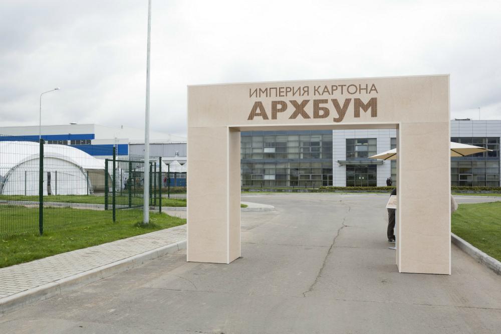 До 2021 г. Архбум инвестирует в истринскую площадку 3,8 млрд руб.